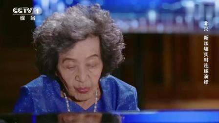 钢琴家巫漪丽一生守护一架琴演奏《梁祝》