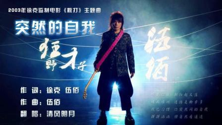 清风明月翻唱《突然的自我》2003年徐克监制电影《散打》主题曲