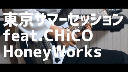【蒲公英·日韩流行】《東京サマーセッション》东京夏日相会 feat HoneyWorks 中文字幕 超清MV