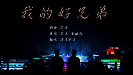 清风明月翻唱《我的好兄弟》心里有苦你对我说 人生难得起起落落