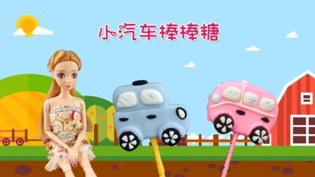益起玩奇趣屋手工乐园 超轻粘土创意DIY甜甜的小汽车,益智又好玩的儿童亲子类手工玩具游戏来了