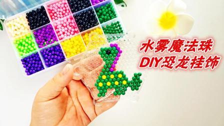 爱逗用神奇的魔法珠DIY恐龙香包, 无需胶水, 用自来水喷喷就行