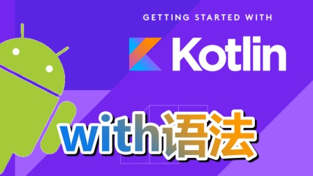 14★Kotlin入门For Android★with语法