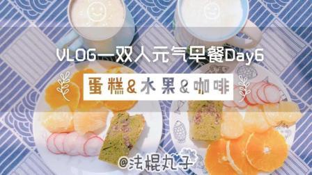 【法棍丸子美食VLOG】-双人元气早餐Day6: 抹茶蛋糕&拿铁