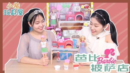 小柴玩具屋 芭比娃娃披萨店玩具开箱!一起DIY创意美食!