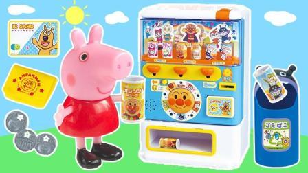 小猪佩奇果汁饮料贩卖机玩具