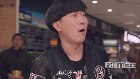 陈翔六点半: 蘑菇头去商场被抓, 我不是小偷! 我是大盗!