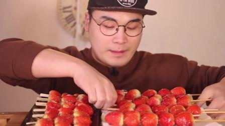 大胃王: 韩国胖哥吃冰糖草莓, 嘎嘣脆, 看着都馋
