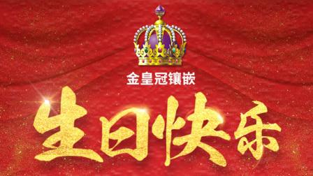 逸之璟旗下工厂金皇冠3周年庆