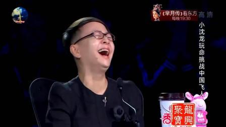 龙兴聚宝:小沈龙超级爆笑小品,笑点十足,宋丹丹快笑疯了!