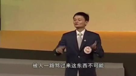 马云豪言: 在中国还没有人骂得过他! 3