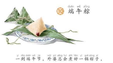 人教版小学一年级语文下册课文朗读第十课《端午粽》, 你知道端午节为什么要吃粽子么?