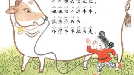 让爸爸妈妈陪小朋友一起读绕口令《妞妞赶牛》人教版小学一年级语文下册 语文园地四