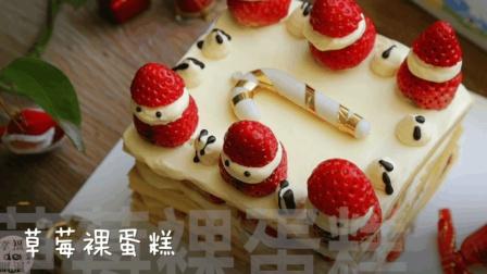 草莓就要这样吃! 教你做快手草莓裸蛋糕!