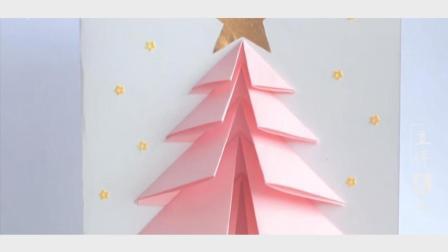 【立体美工】创意立体折纸——圣诞树贺卡