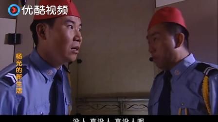 杨光的新生活:好事不背人,背人没好事!大兵杨光躲厕所合计啥?