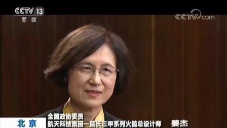 长三甲系列火箭明年将实现第一百次发射 (CCTV13 新闻直播间)