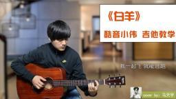 《白羊》酷音小伟吉他弹唱教学