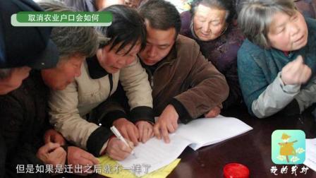 注意: 统一取消农村户口后, 三项权利农民可能消失!
