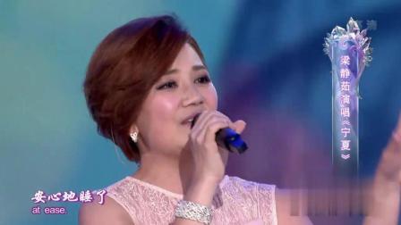 梁静茹演唱《宁夏》, 好美的经典歌曲
