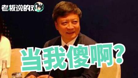 融创CEO孙宏斌:借乐视100亿?当我傻啊