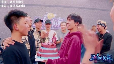 这就是街舞:易烊千玺给队员送生日蛋糕,可蛋糕被他吃了一半?