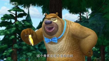 熊出没: 猴子就随手扔个香蕉皮, 惨遭熊二教训得舌头下垂