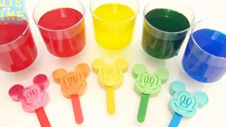 色彩的乐趣! 创意米奇橡皮泥冰棍染色玩法