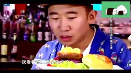 杨迪挑战全世界最辣汉堡, 吃完之后就后悔了, 哈哈哈!