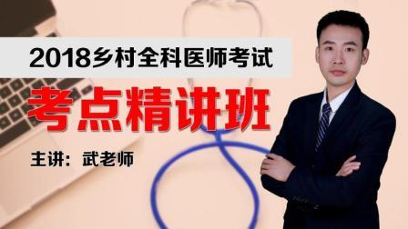 2018乡村全科执业助理医师-关节脱位-武百分教育
