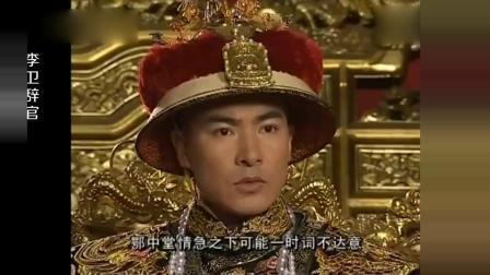 李卫真成了官场老油条, 皇上和大臣吵架, 他不仅不劝还打起瞌睡来