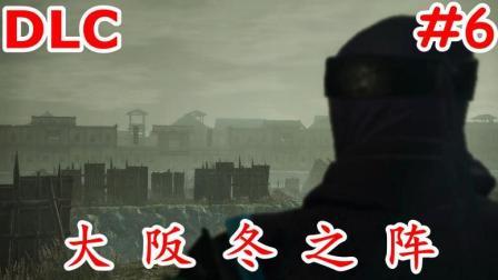 洛西2333【仁王】DLC 大阪冬之阵 #6 通关攻略解说视频