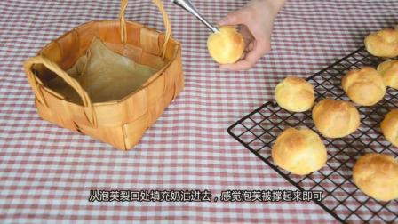 最基础的奶油泡芙制作方法, 小孩子最爱吃的甜点哦!