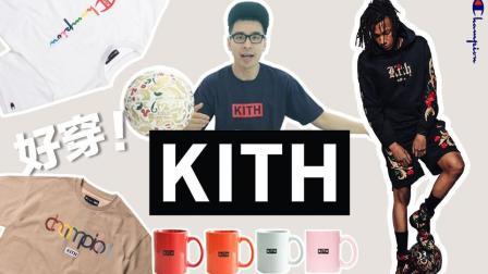 开箱 | 把鞋店开到纽约秀场, 用联名征服街头, 整个世界都在陪KITH玩联名