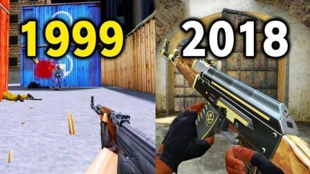 CS 1999年—2018年历代回顾: 改变的不只是画质!