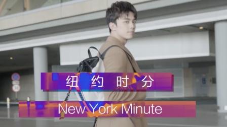 VOGUEme吴磊 时装周之旅