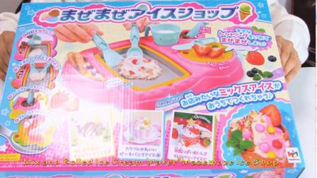 【喵博搬运】【日本食玩-可食】炒酸奶甜品制作工坊 (●′ω`●)