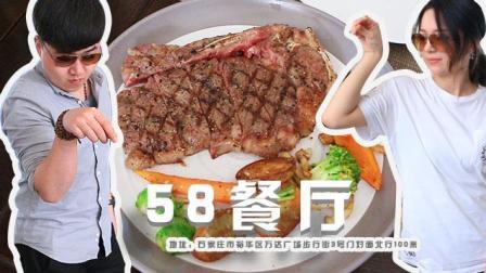 庄味|石家庄58号餐厅, 享受顶级西餐主厨的盛宴
