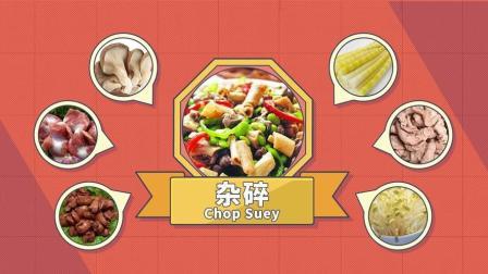 """中餐代表是""""炒杂碎""""?美国人对中餐会不会有什么误解"""