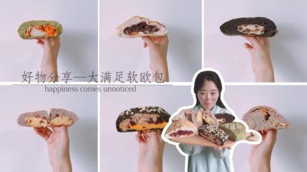 面包餐桌 第一季 大满足网红软欧包 口感和颜值都让人惊艳