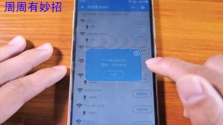一个设置就能看到别人家WiFi密码, 让你的手机总是能连接到WiFi