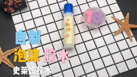 2毛钱成本就能自制胶水, 都是家里的材料, 做史莱姆简单又实用!
