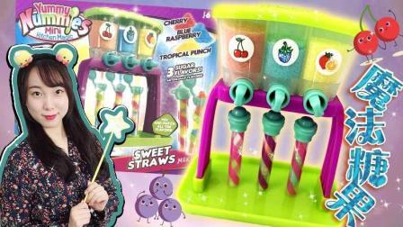 神奇食玩糖果机带蝈蝈姐姐回到过去了 新魔力玩具学校