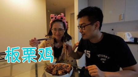 板栗鸡(新西兰 Harold Vlog 362)