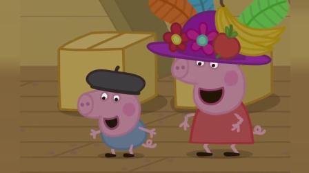 佩奇找到了一部留声机, 猪爷爷跟着跳起了舞