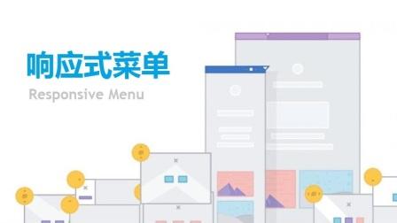 QQ插件-响应式菜单按钮-muse menu