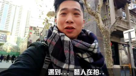 台湾小哥的上海追梦之旅! 白天和夜晚的上海感觉不一样