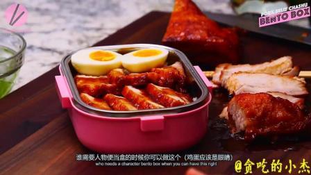 小杰搬运 美食 美味 料理 制作 肉食 叉烧五花肉便当