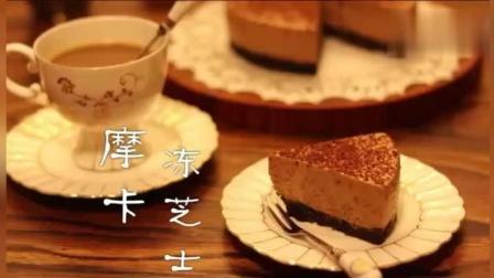 摩卡冻芝士蛋糕, 把品味吃出来!