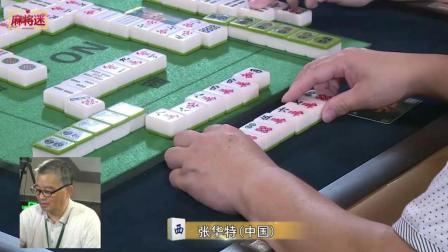 麻将 一波三折 麻将比赛就是不容易啊 讲技术讲运气